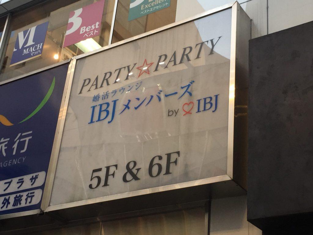 パーティーパーティーの場所
