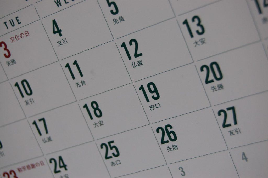 月単位のカレンダー