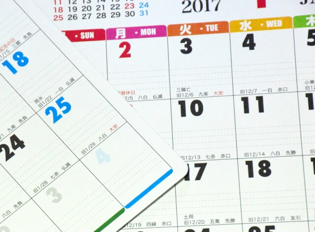 2017年度のカレンダー