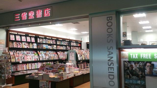 駅中にある三省堂書店