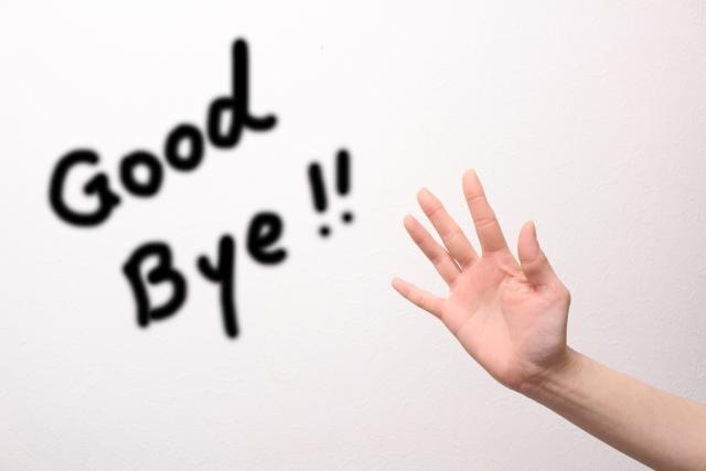 別れの挨拶