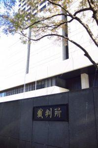 裁判所の前