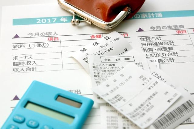 領収書と家計簿