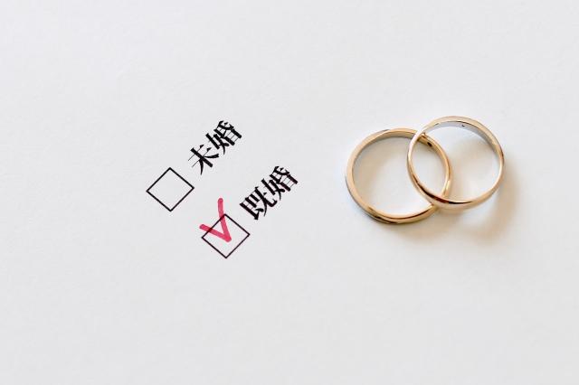 人気のない既婚者