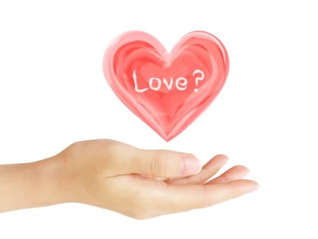 愛の意思表示