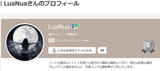 LuaNua先生