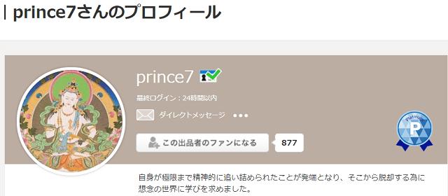 prince7先生
