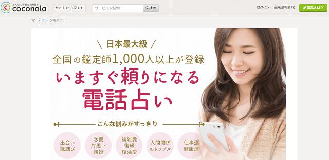 ココナラ電話占いのトップページ