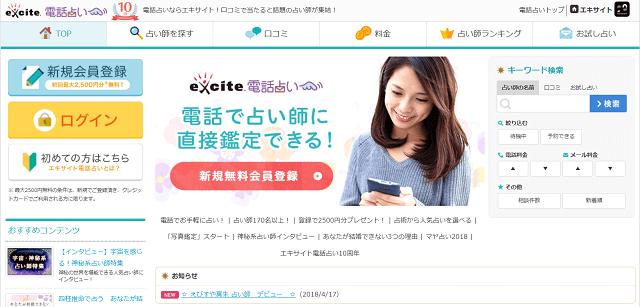 エキサイト電話占いのトップページ