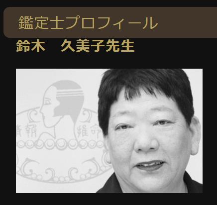 鈴木久美子先生