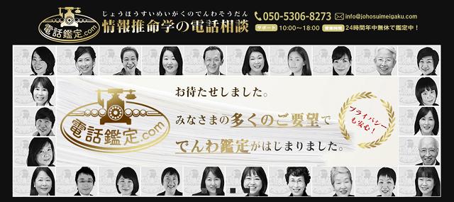 情報推命学の電話鑑定.comのトップページ