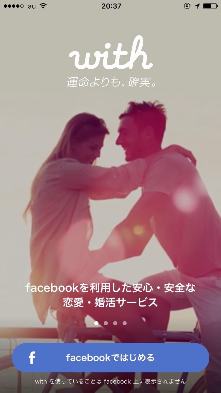 withのガイダンスページ