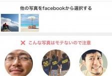 NGなプロフィール写真