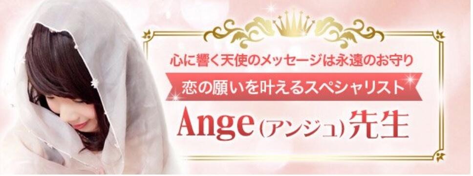 ange先生