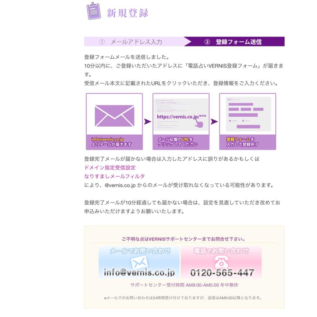 登録フォーム送信済み画面