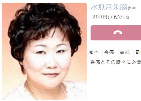 水無月朱鵬先生のプロフィール