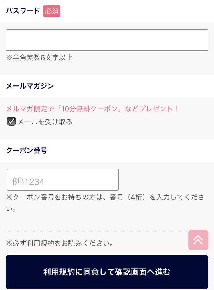 会員登録フォーム②
