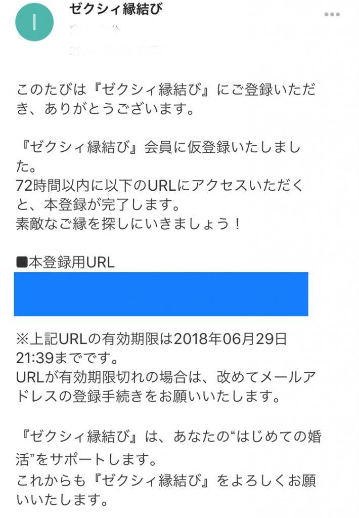 URLメール