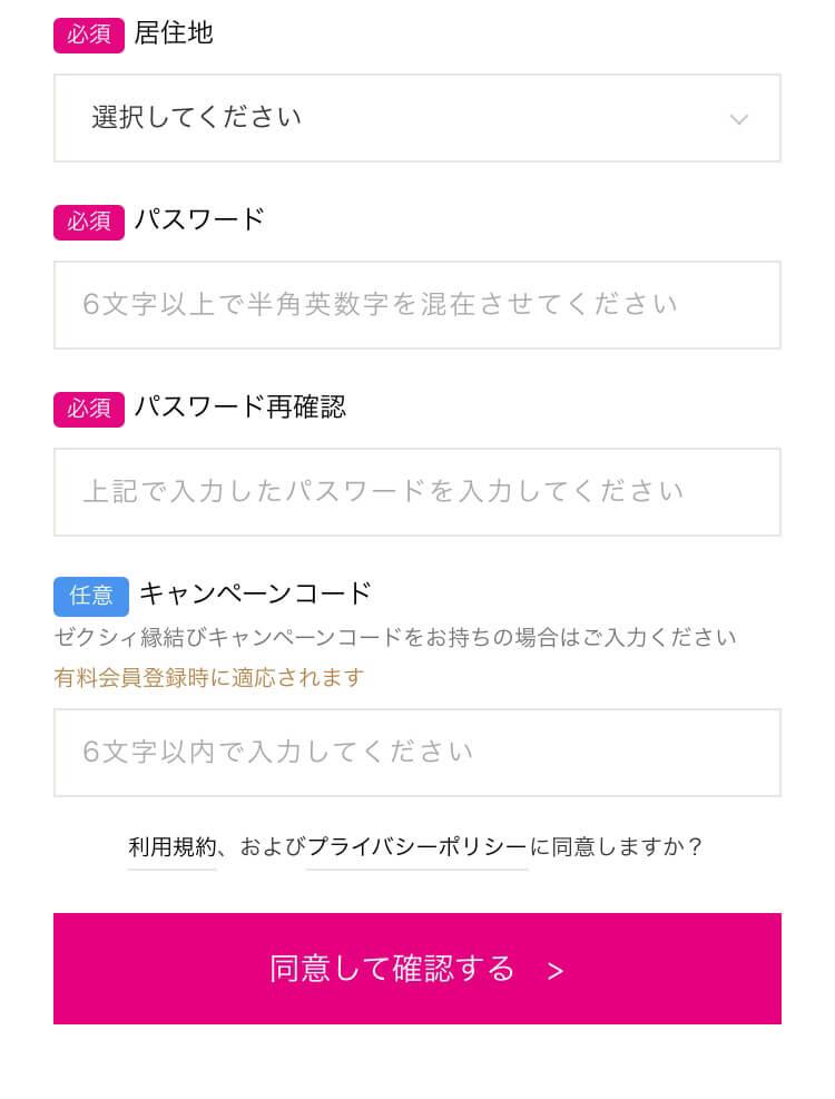 登録フォーム②