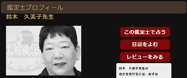 鈴木久美子先生のプロフィール
