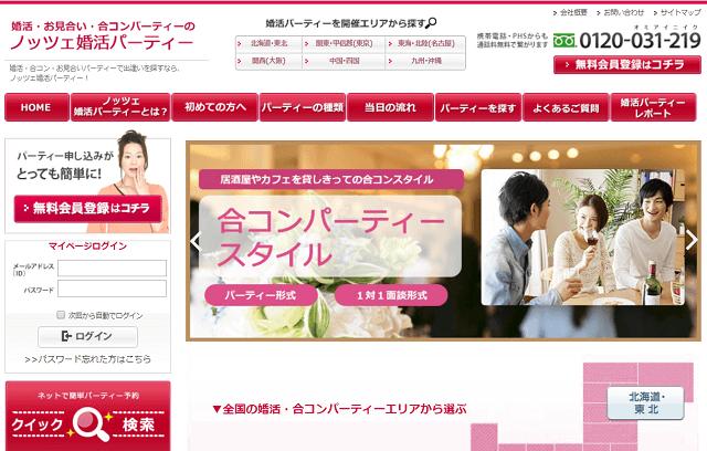 ノッツェ婚活パーティーのトップページ