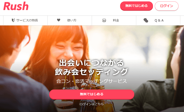 恋活マッチング【Rush】のトップページ