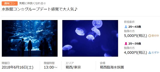 水族館コン
