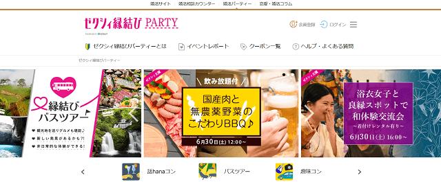 ゼクシィ縁結びパーティーのトップページ
