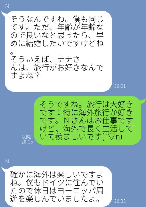 メッセージ②