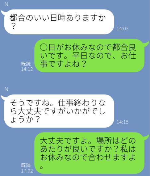 メッセージ④