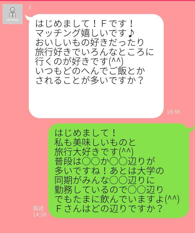 メッセージ①