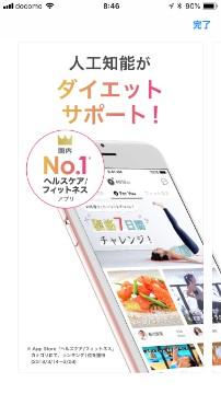 FiNCアプリのおすすめポイント①