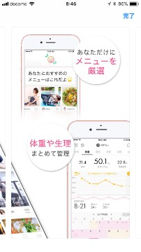 FiNCアプリのおすすめポイント②