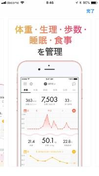 FiNCアプリのおすすめポイント③