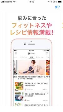 FiNCアプリのおすすめポイント④