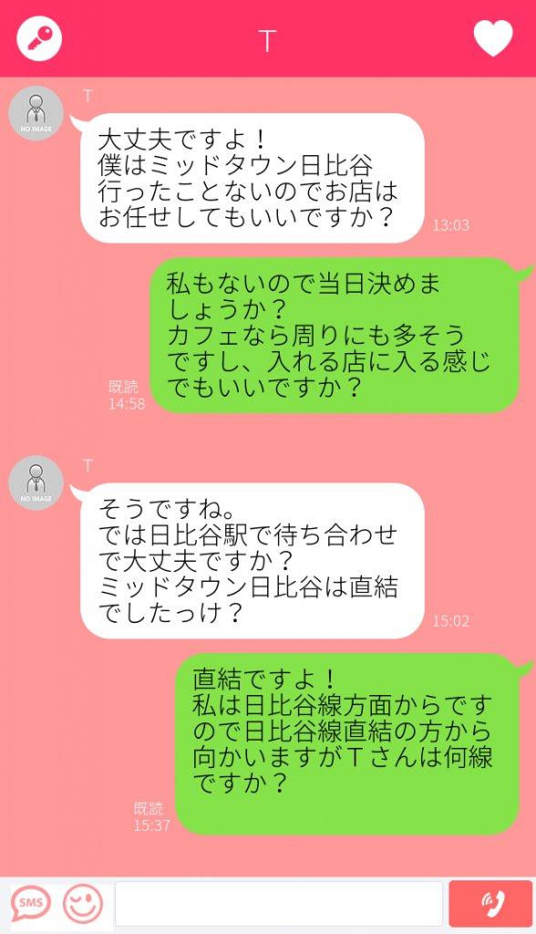 メッセージ⑤