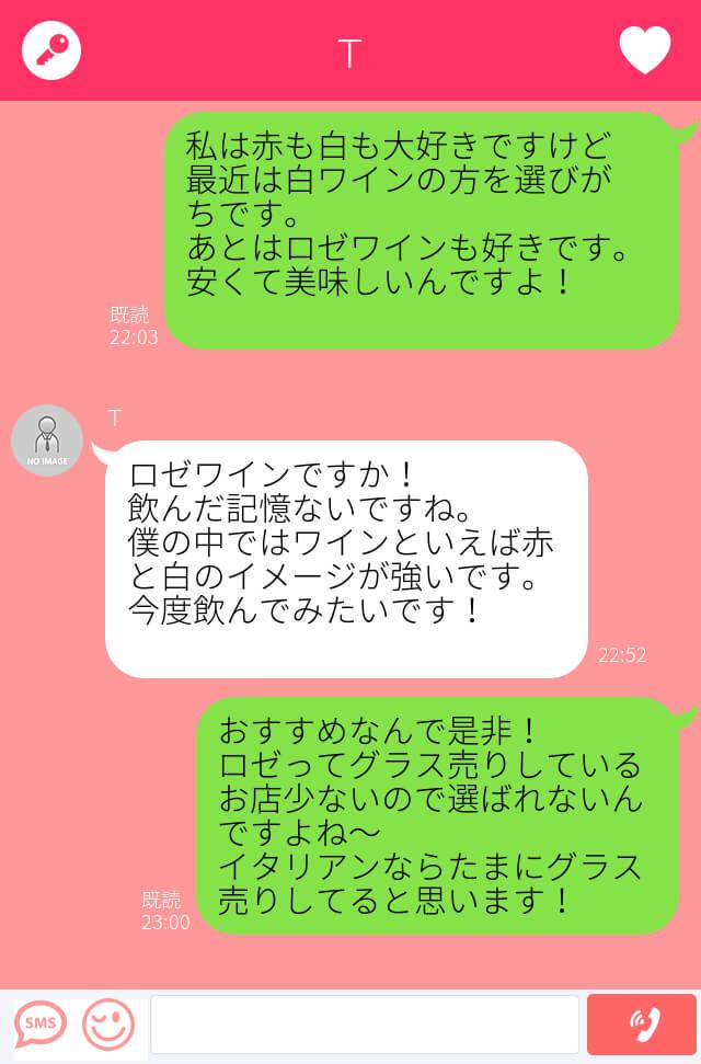 メッセージ③